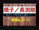 【初音ミク】順子/長渕剛【アコギ伴奏】