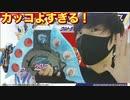 『DXウルトラメダルデルタライズクローセット』がかっこよすぎるw【ウルトラマンZ】