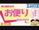 夢ラジオ#15【お便り紹介】
