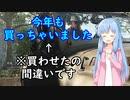 【CoD:BOCW】#1 葵ちゃんの喋って撃って暴れる雑談プレイ【VOICEROID+実況】