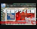 【ゆっくり実況】タウイ広報144 2020梅雨・夏イベE7攻略*前編
