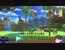 【ソニックフォース実況】死の神がゆっくり実況するらしいです part1 【Sonic.exe】