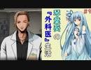 琴葉葵の『外科医』生活 #9【VOICEROID実況】
