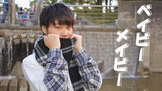 【りっくん】ベイビー・メイビー 【オリジナル振付】