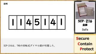 【ゆっくり紹介】 SCP-216 金庫