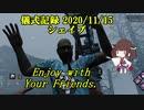 儀式記録その19 2020/11/15 シェイプ Kill Your Friends