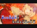【東方ニコカラHD】【魂音泉】稲田姫様に叱られるから feat. ill.bell【On vocal】