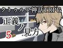 【クトゥルフ神話TRPG】正義ノ見方 #05