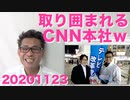 CNN本社、トランプ支持者に囲まれるwフジテレビの二の舞確定/日野市支部長募集開始20201123