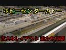 ホビーセンターカトー東京店で転がすTOMIX 113系 2000番台 15両編成