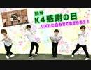 【3rd#34】K4(勤労)感謝の日【K4カンパニー】