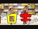 【白服・あおい】2年前 ロキを踊った【幻】