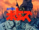 懐かしいロボット(?)アニメのOPED『装甲騎兵ボトムズ』