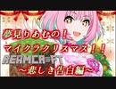 【MOD165個】夢見りあむのクリスマスキャロル・イン・マインクラフト2!【ver1.15.2】