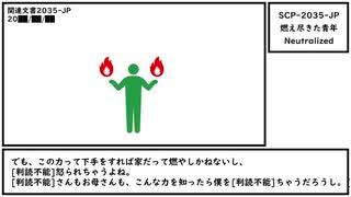 【ゆっくり紹介】SCP-2035-JP【燃え尽きた青年】