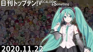 日刊トップテン!VOCALOID&something【日刊ぼかさん2020.11.22】