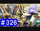 【ゆっくり実況】戦国乱世の覇者になる【御城プロジェクト:RE】part326【陽だまり懐う影ぼうし】