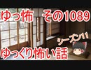 【怪談】ゆっくり怖い話・ゆっ怖1089【ゆっくり】