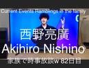 家族で時事放談w 82日目 西野亮廣 Akihiro Nishino