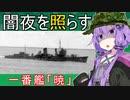 大混乱の中、勇敢に探照灯を照射する駆逐艦『暁』【VOICEROID解説】