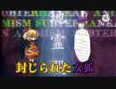 【音mad】封じられた女狐 ~lost credit【たくっち】