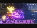 [原神4人プレイ] タミフルカバディメンバーが原神やってるよっていう動画02