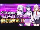 【MMD杯ZERO3】ちひらぼっ!三姉妹【ゲスト告知】