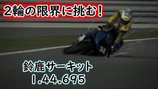 鈴鹿サーキット YZF-R6 1'44.695【TAS】