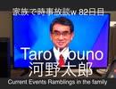 家族で時事放談w 82日目 河野太郎 Toro Kouno