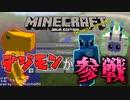 【Digimobs】マインクラフトの世界にデジモンが登場!某ディズニーキャラクタも参戦!?【Minecraft】