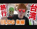 【設xキン初めての出台湾】ついオカの旅!後編【ELOG】