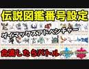 ダイアドで目当ての伝説を図鑑番号のパスワードを設定してやる方法 色違い厳選 合流したらバトル ダイマックスアドベンチャー【ポケモン剣盾】pokemon sword shield