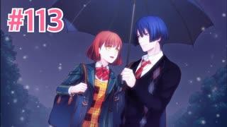 『うたの☆プリンスさまっ♪ Repeat LOVE』実況プレイPart113