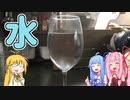 【飲み物祭2020】マキマキと琴葉姉妹の、水!