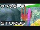 【実況】スーパーマリオサンシャインをやってみる。【日刊】ステージ3-6