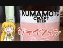 【飲み物祭2020】マキマキの、熊本クラフトビール『ヴァイツェン』!
