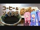 【飲み物祭2020】琴葉姉妹の、コーヒー&ソイラテ!