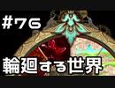 【実況】落ちこぼれ魔術師と7つの異聞帯【Fate/GrandOrder】76日目