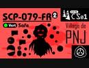 【No. 14-2 | SCP-079-FR】Village de PNJ (NPCの村)【ゆっくり解説】
