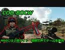 M60には2倍サイト Call of Duty: Black Ops Cold War ♯6 加齢た声でゲームを実況
