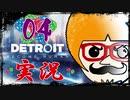 【Detroit Become Human】運命のサイコロに身を任せ同化する実況#04