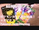 【ASMR】ポケモンカード開封動画!+オマケ【音フェチ】