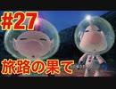 #27【ピクミン3】本当の別れ。DX限定ストーリー最終話!!!(毎日投稿)