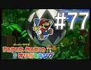 【ペパマリ】オリビアは天然可愛い【オリガミキング実況】#77