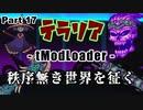 【Terraria MOD】秩序無き世界を征く Part 17【ゆっくり実況プレイ】