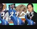 【再】【再】コネスケ合作