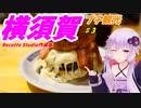 VOICEROIDと行く「横須賀」旅行記 #3 Recotte Studio作成版