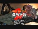 【2周目】ダークソウル2実況/盗賊物語2【初見DLC】#049