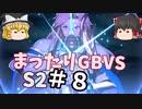 【GBVSS2】ソリッズ(カリオストロ)でまったりグラブルVS対戦#8【ゆっくり実況】