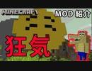 【マインクラフト】ニコニコしてる敵に命を狙われる狂気のMOD Minecraft実況【マイクラ】